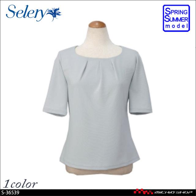 事務服 制服 SELERY(セロリー) カットソー S-36539