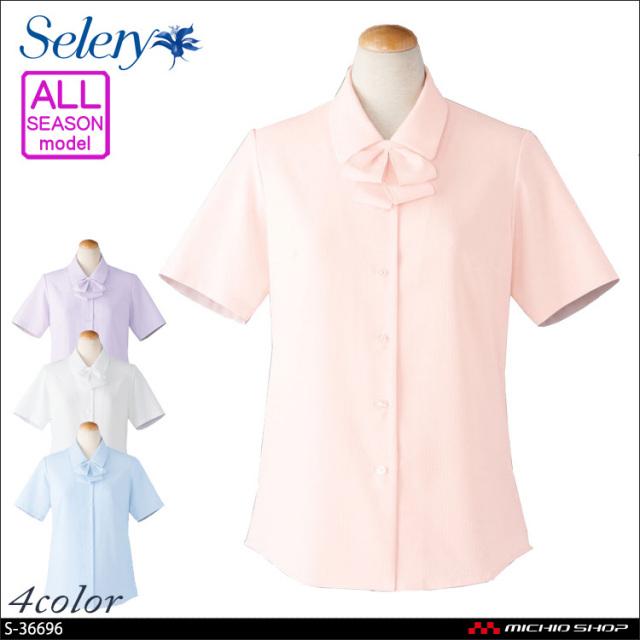 事務服 制服 SELERY セロリー 半袖ブラウス リボン付 S-36692-98