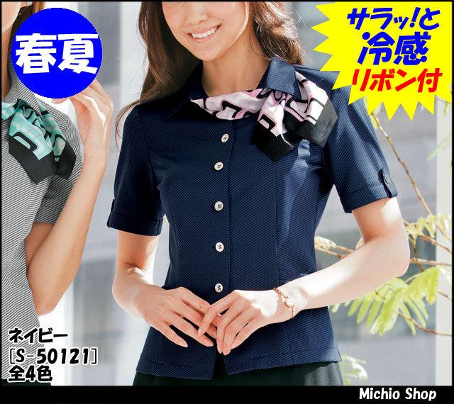 事務服 制服 SELERY(セロリー) オーバーシャツ[リボン付] S-50120-26 オーバーブラウス