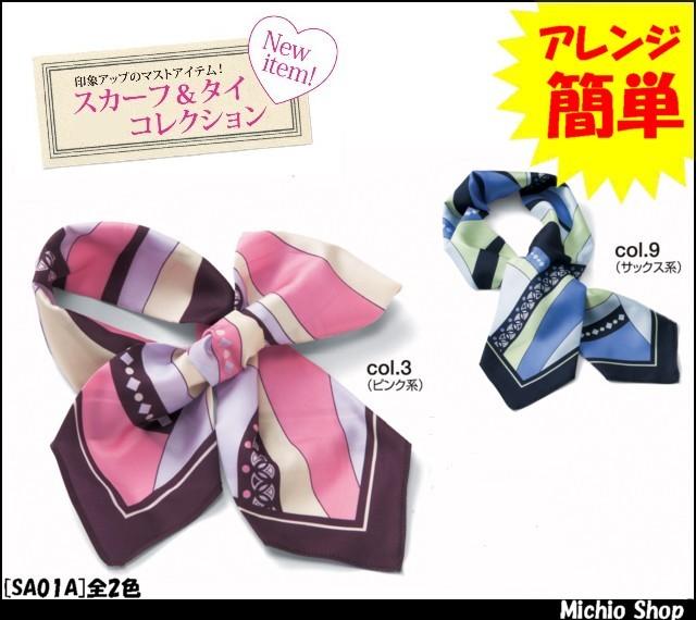 事務服 制服 セレクトステージ[神馬本店] スカーフ SA01A