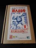 ボークス/鉄人26号(鉄人28号より)レジンキャストキット