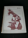海 外 製/チタノザウルス レジンキャストキット