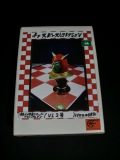 チェスピース☆コレクション/VL2号 クラシックモダン