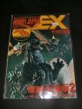 怪獣大進撃 2 /ホビージャパンエクストラ 1993冬の号