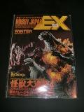 怪獣大進撃 4 /ホビージャパンエクストラ 1996冬の号