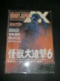 怪獣大進撃 6 /ホビージャパンエクストラ 1998冬の号