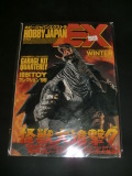 怪獣大進撃 7 /ホビージャパンエクストラ 1999冬の号
