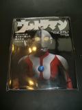 ウルトラマン45th コレクション/マガジンハウス