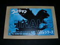 アトラゴンGK/エリ巻恐竜ジラース ウルトラマン空想特撮シリーズ