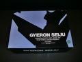海洋堂/GYERON SEIJU ギエロン星獣 ソフビキット