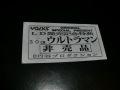 ボークス/LD発売記念特典30センチ ウルトラマン キャストキット