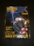 ホビージャパン/1990夏の号 ガレキ カタログ