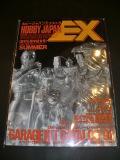 ホビージャパン/1992夏の号 ガレキ カタログ