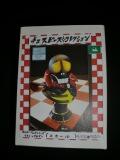 チェスピー☆スコレクション/スカール(サイボーグ009) クラシックモダン