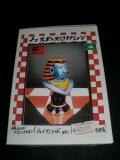 チェスピー☆スコレクション/ジャイアントロボ(GR1) クラシックモダン