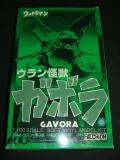 ウラン怪獣ガボラ/ファルシオン