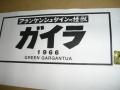 フランケンシュタインの怪獣・ガイラ/胸像