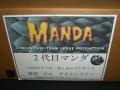 2代目マンダ/30cmレジンキャストキット