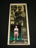 月光仮面/元祖東洋英雄シリーズ