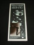 百目タイタン/30cmレジンキャストキット
