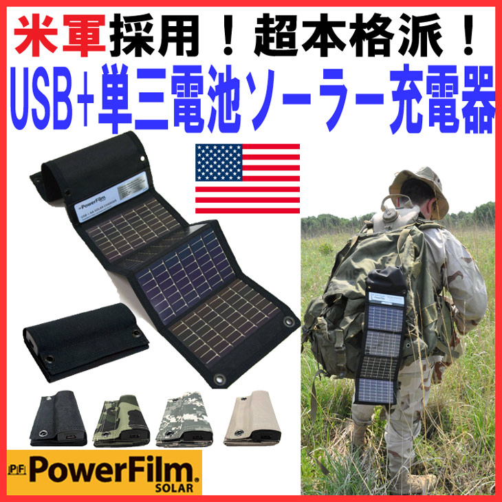 PowerFilm USB+AAソーラー