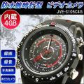 【完全防水】腕時計型ビデオカメラ4GB動画・静止画・レコーダー【800万画素】