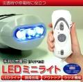 充電ライト・携帯ライト・非常用懐中電灯・ミニプチ・防災グッズ・防災用品・スマフォ対応・多機能ラジオ・多機能ラジオ