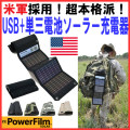 PowerFilm USB+AAソーラー