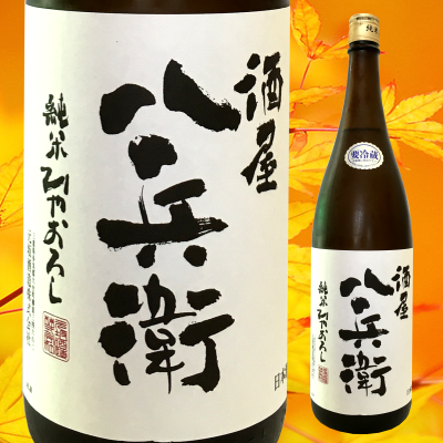 酒屋八兵衛 ひやおろし 元坂酒造 三重県 地酒 日本酒 伊勢鳥羽志摩