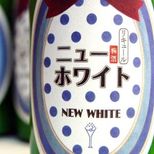 ニューホワイト カルピス梅酒 寒紅梅酒造 三重