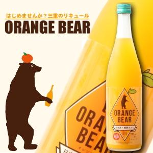 元坂酒造 オレンジベアー 酒屋八兵衛仕込 みかん酒720ml