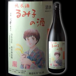 るみ子の酒 英 森喜酒造場 三重県 妙の華