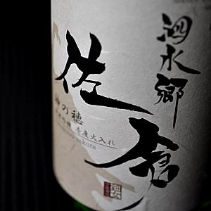 泗水郷 佐倉 伊藤酒造 三重県 日本酒 地酒 販売 伊勢鳥羽志摩