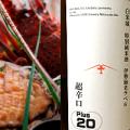 白米城 松阪牛 中山酒造 三重県 地酒