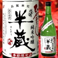 半蔵 大田酒造 三重県 地酒 日本酒 伊勢鳥羽志摩 ひやおろし
