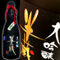 半蔵 大田酒造 伊賀 三重県 地酒 大吟醸