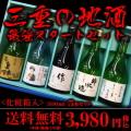 三重県の地酒専門酒屋 奥志摩の酒商人べんのや