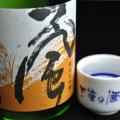 颪 尾呂志酒米プロジェクト 純米大吟醸 神の穂 大田酒造