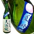 天遊琳 タカハシ酒造 三重県 地酒 販売