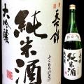 天下錦 福持酒造 三重県 地酒 日本酒 伊勢鳥羽志摩