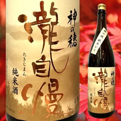瀧自慢 三重県 地酒 日本酒 伊勢志摩 ひやおろし