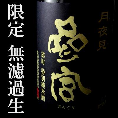参宮 月夜見 三重県 澤佐酒造 地酒 伊勢鳥羽志摩