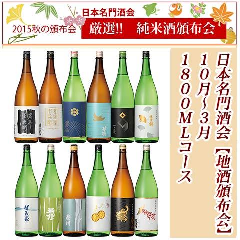 日本名門酒会頒布会2015年秋冬1800mlコース