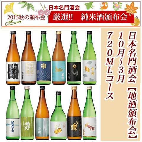 日本名門酒会頒布会2015年秋冬720mlコース