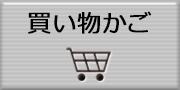 買い物カゴへ