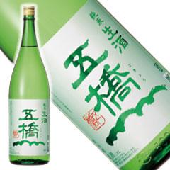 五橋 純米生酒