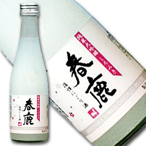春鹿 純米大吟醸「活性にごり生酒」しろみき300ml