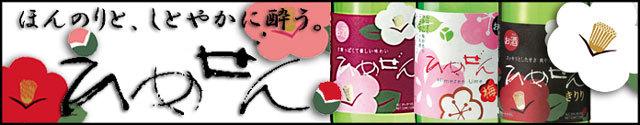 甘酸っぱい低アルコール日本酒「一ノ蔵ひめぜん」