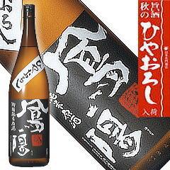鳳陽 特別純米原酒 ひやおろし