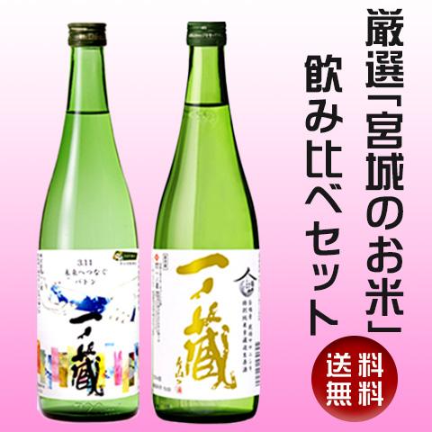 厳選宮城のお米飲み比べセット(未来バトン・素濾過)